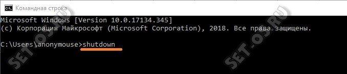 windows shutdown выключить компьютер