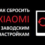Как сбросить Xiaomi Redmi до заводских настроек