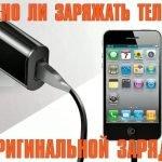Можно ли заряжать телефон другой зарядкой