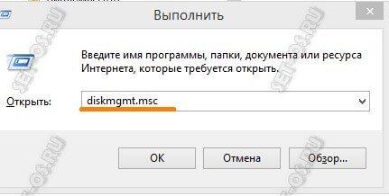 запуск диспетчера дисков windows 10