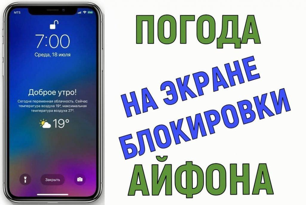 Как включить погоду на экран блокировки айфон