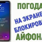 Погода на экран блокировки у Айфон в iOS 12 и выше
