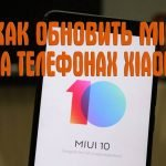 Как обновить MIUI на Xiaomi Redmi