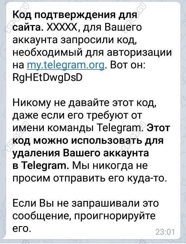 код подтверждения телеграм