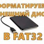 Как форматировать внешний жесткий диск в FAT32
