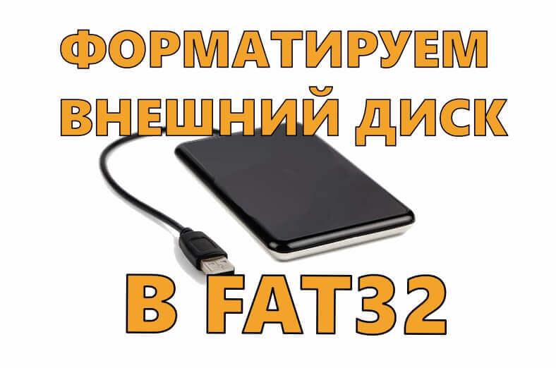 форматировать внешний жесткий диск в FAT32