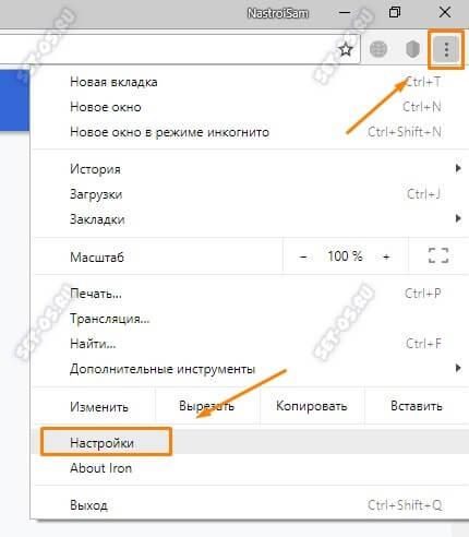 настройки браузера хром