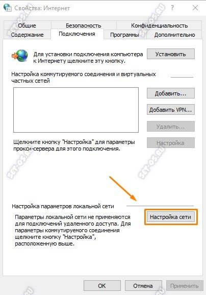 windows 10 изменить ip адрес