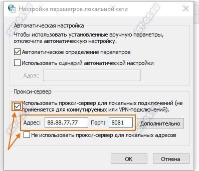 как включить прокси сервер windows 10