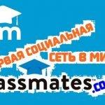 Classmates.Com - первая социальная сеть в мире