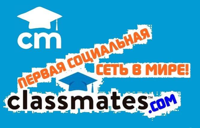 первая социальная сеть classmates com
