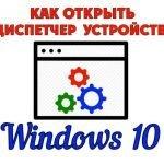 Как открыть Диспетчер устройств Windows 10 - шесть простых способов
