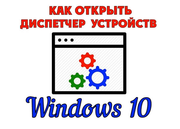 как зайти в диспетчер устройств на windows 10