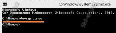 как найти диспетчер устройств на windows