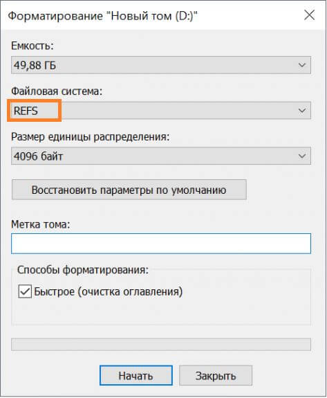 файловая система refs windows 10