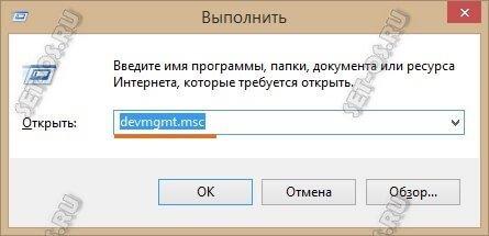пуск выполнить devmgmt.msc