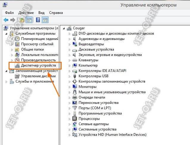 как открыть диспетчер устройств windows 10