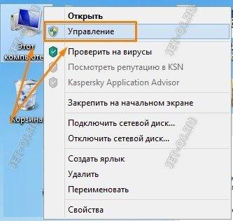 управление компьютером виндовс