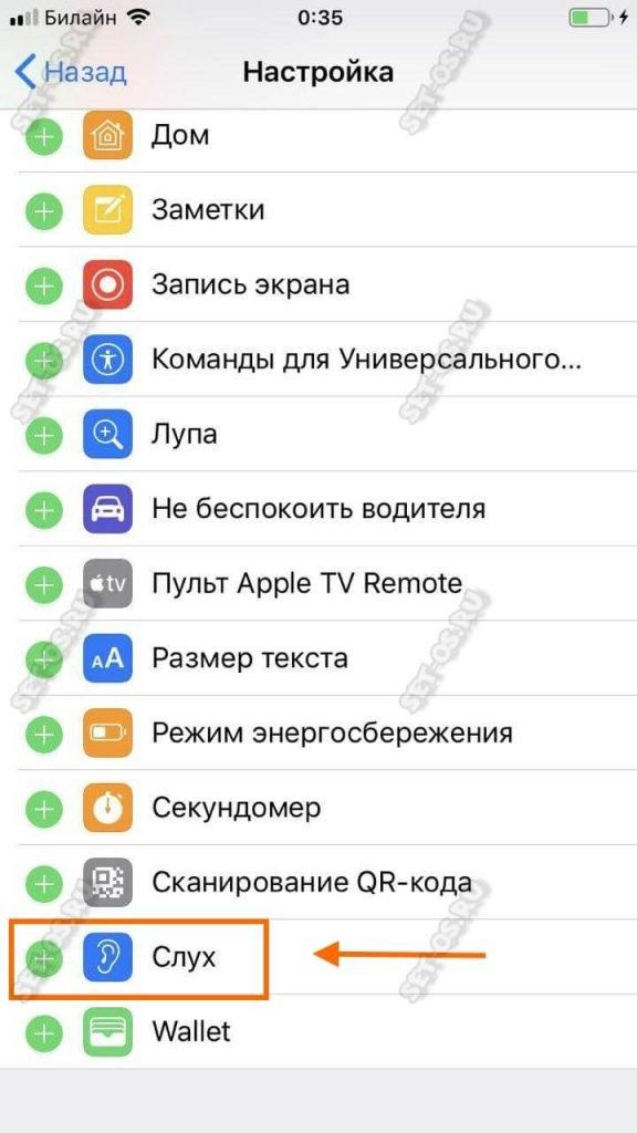 прослушка iphone на ios 12