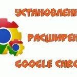 Как посмотреть установленные расширения Google Chrome