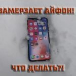 Почему iPhone выключается на морозе и что делать?!
