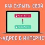 Как скрыть IP адрес в Интернете