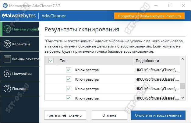adwcleaner проверка windows