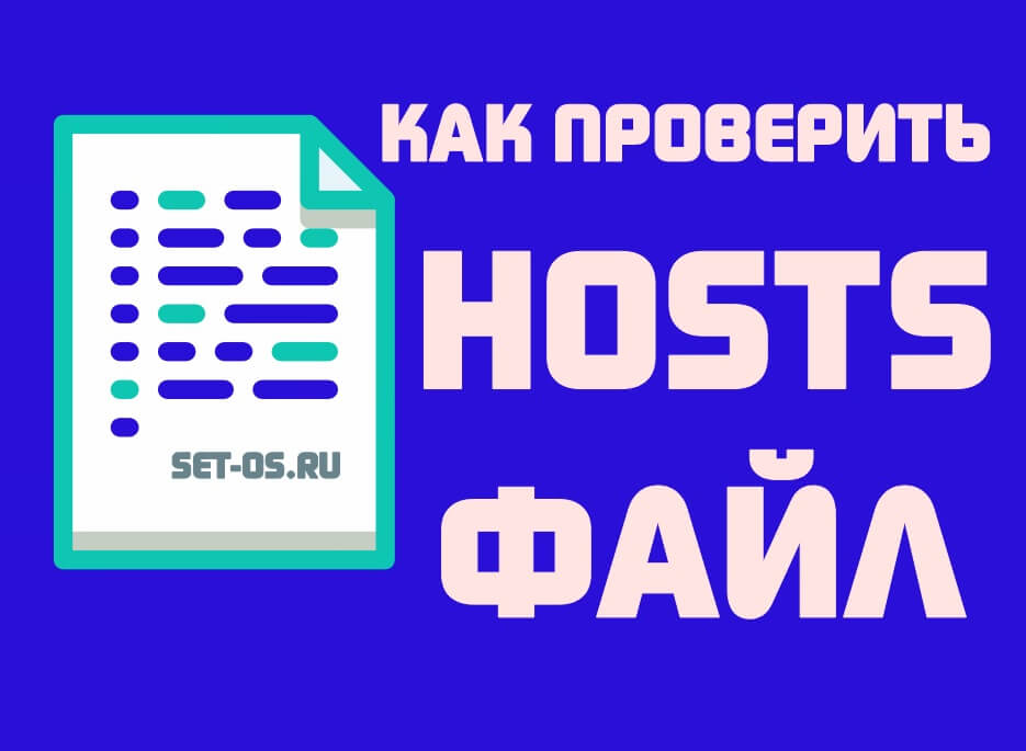 проверка hosts файла