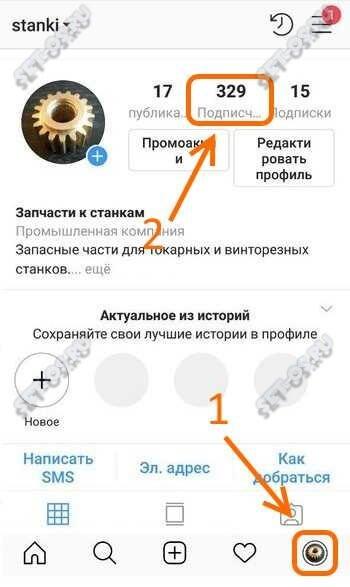 как заблокировать пользователя +в инстаграме