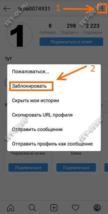 как заблокировать страницу в инстаграме