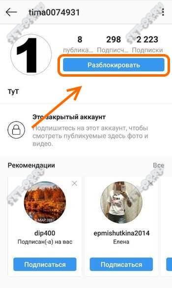 разблокировка пользователя instagram
