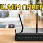 Как улучшить приём сигнала WiFi роутера за несколько минут