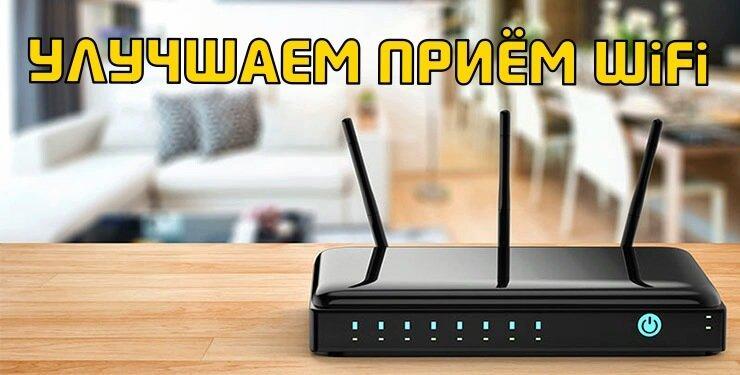 Как улучшить сигнал WiFi роутера