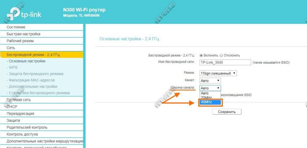 ширина радио-канала wifi маршрутизатора