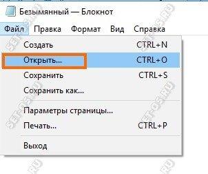 блокнот открыть файл