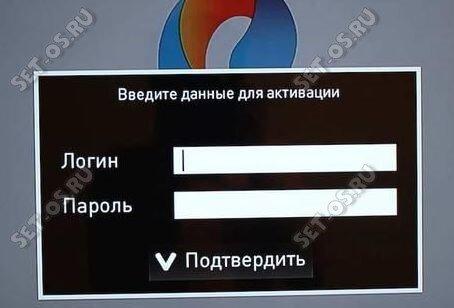 телевидение ростелеком тв логин и пароль