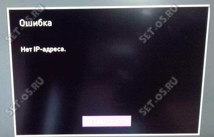 ошибка нет ip адреса
