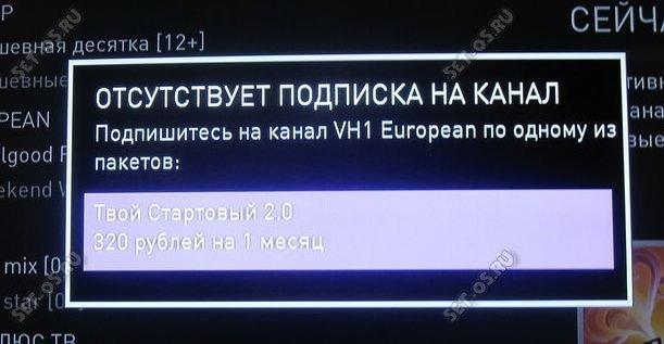 телевидение ростелеком подписка на канал