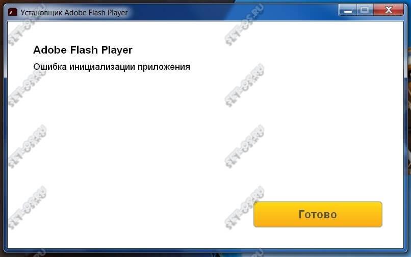 ошибка инициализации приложения flash player