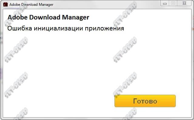 Adobe Download Manager ошибка инициализации