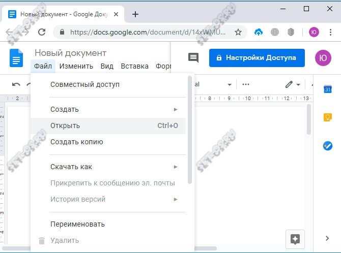 google docs онлайн редактор