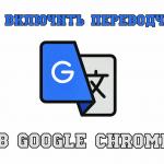 Как включить перевод страницы в Chrome