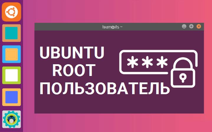 как включить root в ubuntu