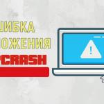 Ошибка приложения APPCRASH в Windows