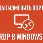 Как изменить RDP порт по умолчанию Windows 10