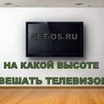 На какой высоте от пола вешать телевизор на стену