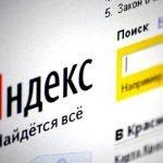 Почему Яндекс так называется?