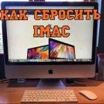 Как сбросить настройки iMac и MacBook Pro