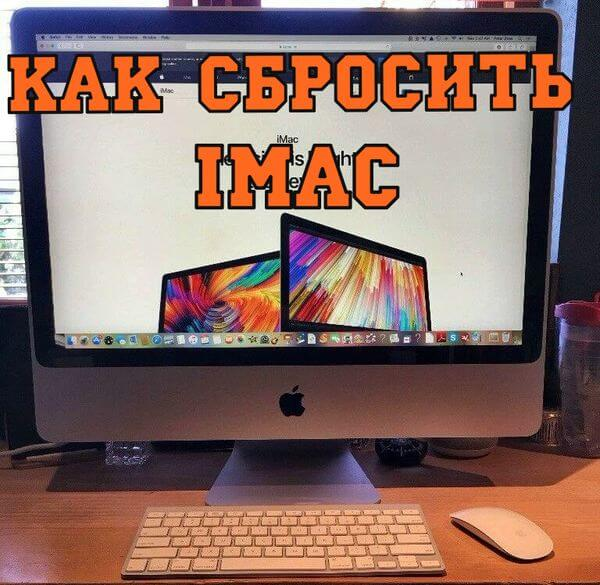 сброс настроек macbook imac