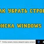 Как убрать строку поиска в Windows 10 1903 из панели задач